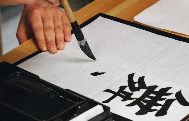 calligraphy - Sacred Lakes & Mountains of Northern Japan