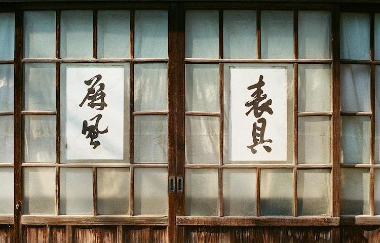 windows - Sacred Lakes & Mountains of Northern Japan